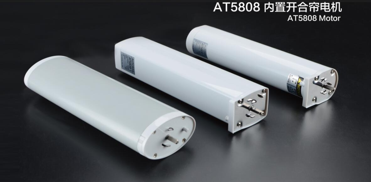 AT5803外置开合帘电机
